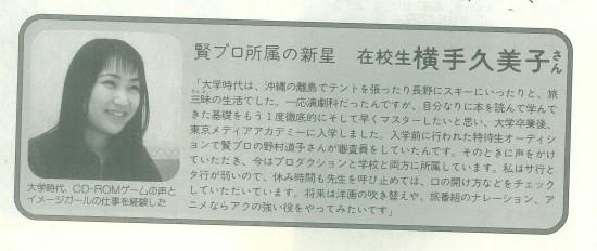 賢プロ所属の新星 在校生横手久美子さん